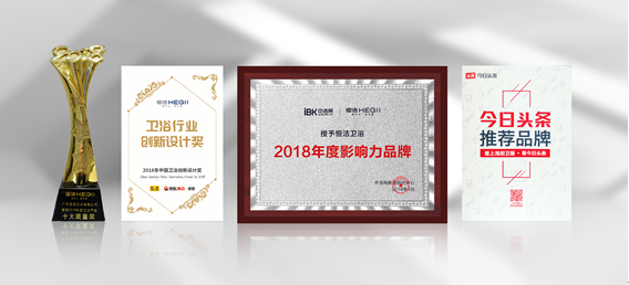 恒洁,用设计点亮生活——恒洁完美谢幕上海国际厨卫展